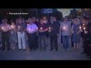 ТК Городской. Полицейские зажгли свечи