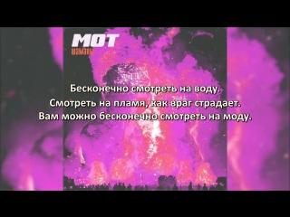 Мот - Шаманы (Lyrics, Текст Песни)