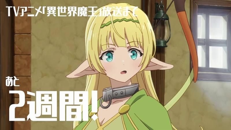 Isekai Maou to Shoukan Shoujo no Dorei Majutsu — Рекламный ролик
