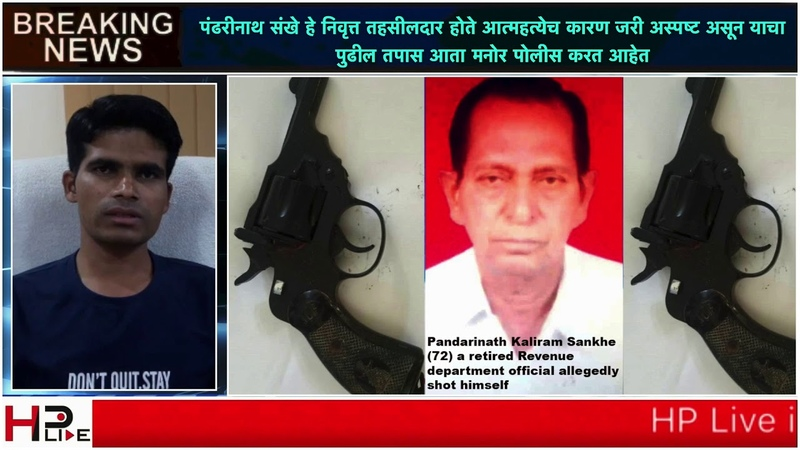 Murder or Suicide..?Retired Tehsildar found dead with 4 bullets in head