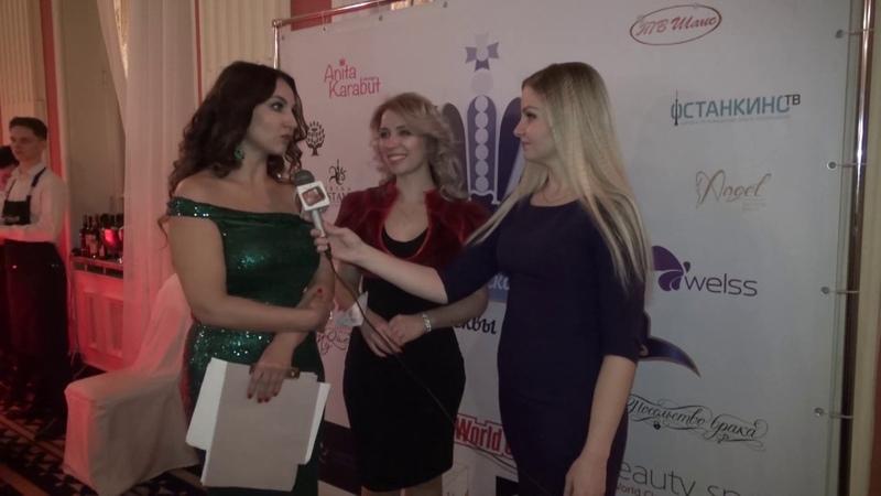 Интервью Светланы Прель и Анны Паршиковой
