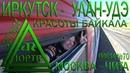 ЮРТВ 2018 Из Иркутска до Улан-Удэ на поезде №70 Москва - Чита. По берегу Байкала. №312