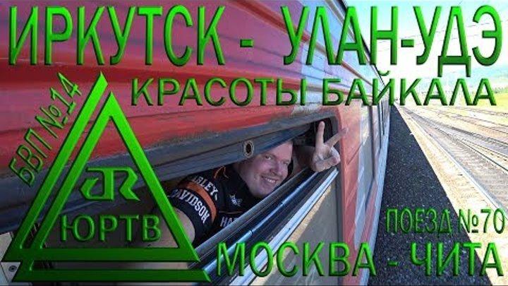 ЮРТВ 2018: Из Иркутска до Улан-Удэ на поезде №70 Москва - Чита. По берегу Байкала. [№312]
