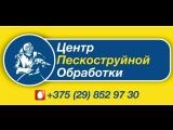 Пескоструйная очистка дисков .Центр пескоструйной обработки +375298529730