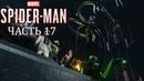 Marvel's Spider Man - ГРОЗНАЯ ШЕСТЕРКА*