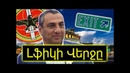 Lfiki Verj@ Լֆիկի Վերջը Nikol Pashinyan VS Samvel Aleksanyan
