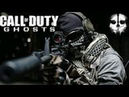Call of duty: ghosts серия 3
