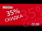 WC_35_discount_TV_sound