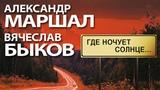 Александр Маршал и Вячеслав Быков - Где ночует солнце...