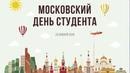 Как пройдет «Московский день студента»?