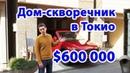 ДОМ В ТОКИО $600 000 за скворечник Недвижимость в Японии 2019 4K