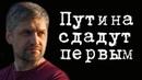 Путина сдадут первым АлександрПасечник
