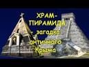 Храм-пирамида - загадка античного Крыма. Экспедиция с каналом AISPIK