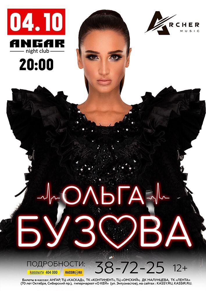 Афиша Омск Ольга Бузова в Омске_ 4 октября 2019_АНГАР