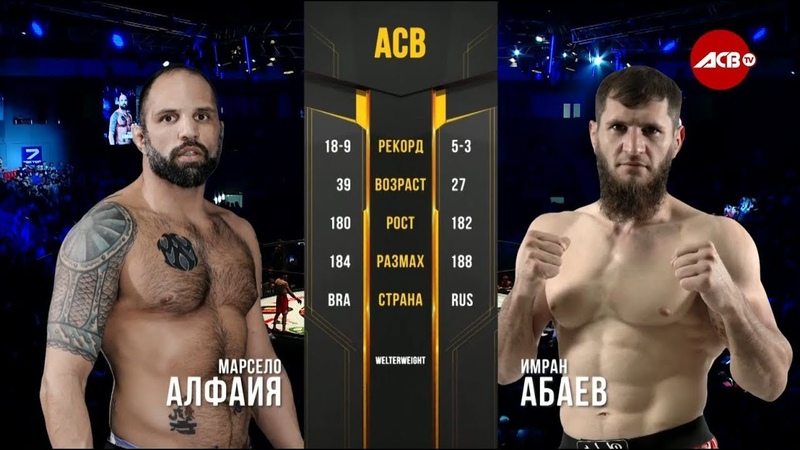 ACB 89 Имран Абаев (Россия) - Марсело Алфайа (Бразилия)