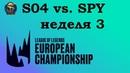 S04 vs SPY Week 3 LEC 2019 Чемпионат Европы LCS EU Shalke 04 против Splyce