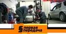 «Первая передача»: метан как альтернатива бензину и защита от автоюристов-мошенников