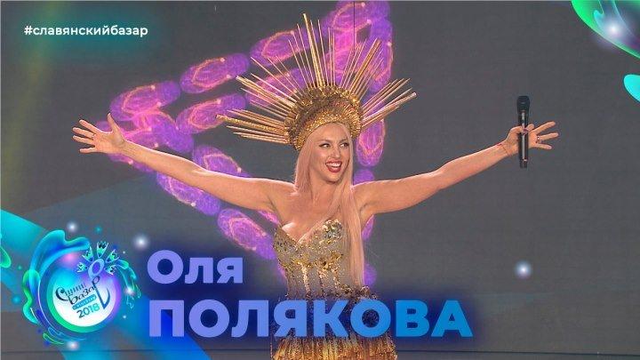 Оля Полякова Шлёпки июль 2018