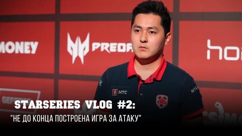 StarSeries i-League Season 6 Vlog 2: не до конца построена игра за атаку