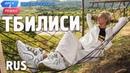 Тбилиси. Орёл и Решка. Перезагрузка-3. RUS