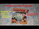 Cars Magazine With Lightning RamoneЖурнал тачки с машинкой Молния Рамон 2011 год 2 выпуск