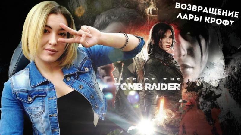Rise of the Tomb Raider ► Возвращение Лары Крофт ► РАСХИТИТЕЛЬНИЦА ГРОБНИЦ в ДЕЛЕ