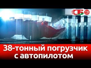 38-тонный погрузчик с автопилотом – видео обзор авто новостей 21.09.2018