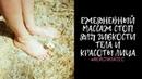 Орлова Даша. Ежедневный массаж стоп и удлинение ПЗЛ, как начало работы со лбом