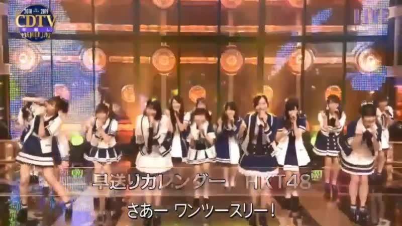 HKT48 - Hayaokuri Calendar (CDTV Premier Live 2018→2019 от 31.12.2018)