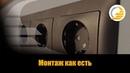Трейлер канала электромонтажные работы Москва электропроводка сборка электрощита проект электрики