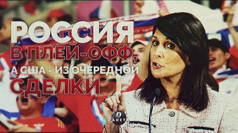 Россия выходит в плей-офф, а США - из очередной сделки (РАКЕТА.News)