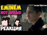 Eminem - Not Afraid КЛИП 2018 ЖИВАЯ РЕАКЦИЯ LIVE REACTION