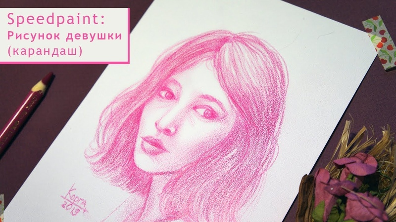 Рисую девушку цветным карандашом/Монохромный рисунок/Speedpaint