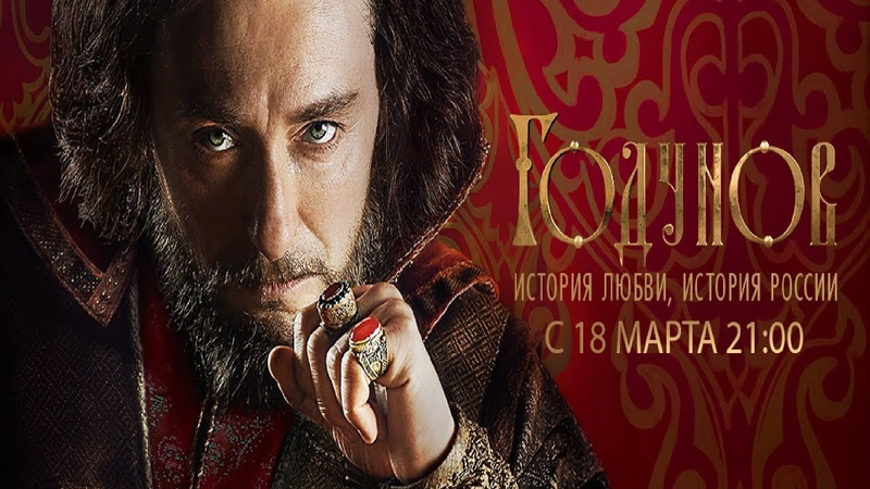 «Годунов» с 18 Марта 2100 А с 25 марта долгожданное продолжение Премьера на канале «РОССИЯ»