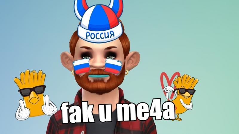 Fak u me4a - Ьо-Нейшен