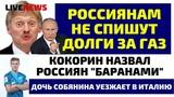 Путин не спишет долги Кокорин оскорбил народ Дочь Собянина уедет из России