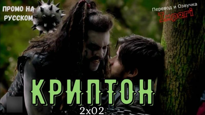 Криптон 2 сезон 2серия / Crypton 2x02 / Русское промо