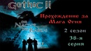 Полное прохождение игры Готика 2 - Ночь Ворона 38 - Дракон Финкрег