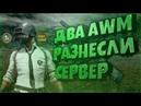 ДУО 2 AWM МАСХАЛАТ ЖАРКИЙ ТОП 1 В PUBG