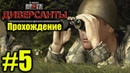 Прохождение В тылу врага Диверсанты - Миссия №5 - ОХОТА НА СНАЙПЕРОВ