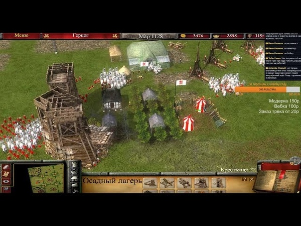 Активная война требушет и латных жоп 1на1 Stronghold 2 - multiplayer