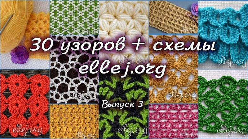 ♦ 30 узоров для вязания крючком • Выпуск 3 • ellej