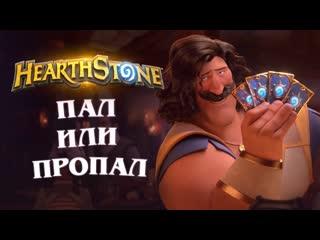 Короткометражка Hearthstone «Пал или пропал»