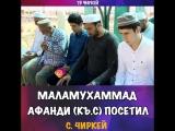 МаллаМухаммад Афанди (к.с) в Чиркее