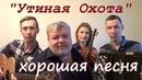 Александр Розенбаум Утиная охота Д.Волгин, А.Васин, Т.Кирин, В.Кузнецова