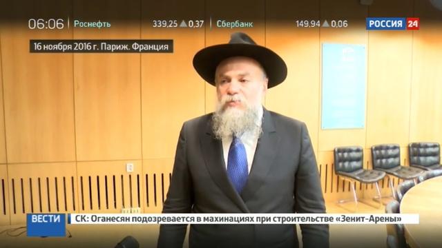 Новости на Россия 24 • Еврейский музей и Центр толерантности получил премию ЮНЕСКО