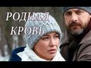 Сериал Родная кровь 2018 1- 4 серии анонс (фильм мелодрама )