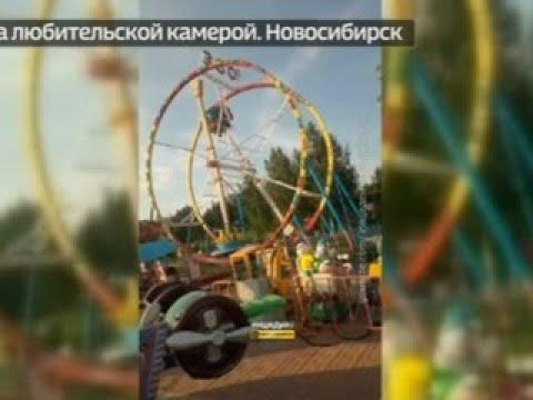 В Новосибирске посетители парка едва не пострадали из-за сломавшегося аттракциона - Вести 24