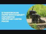 В Павловском парке воссоздадут паромную переправу Карла Росси