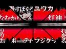 合唱深海シティアンダーグラウンド / Shinkai City Underground - Nico Nico Chorus